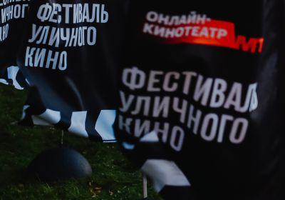 «Фестиваль уличного кино»