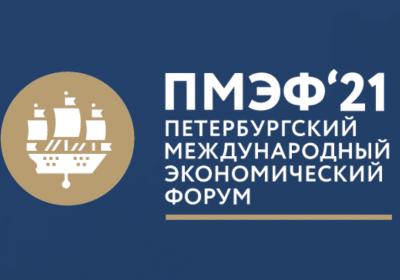 24-й Петербургский международный экономический форум