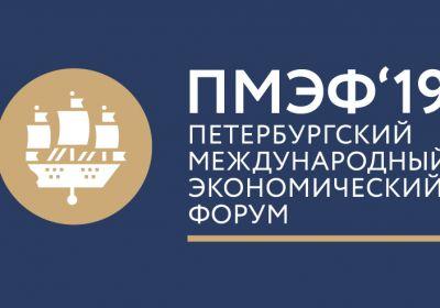 23-й Международный экономический форум