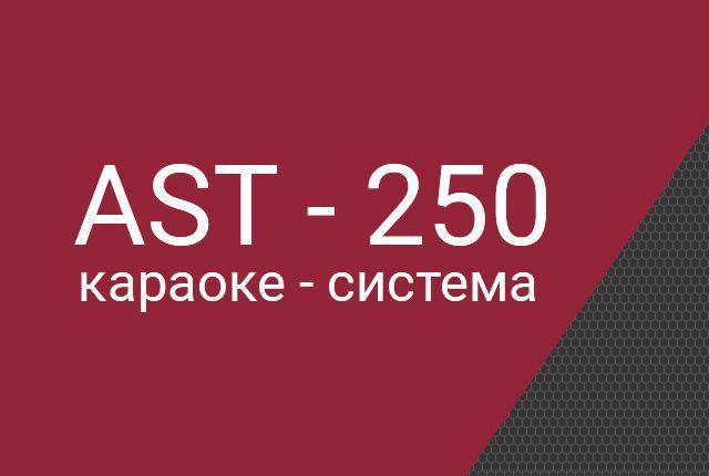 Караоке система AST-250 премиум уровня
